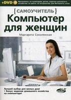 Компьютер для женщин. Самоучитель. + DVD