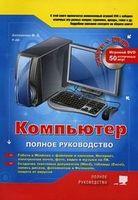 Компьютер. Полное руководство (ТОЛСТЫЙ САМОУЧИТЕЛЬ). Книга + игровой DVD
