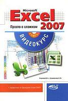 Excel 2007. Просто о сложном.  Книга + видеокурс на DVD