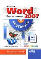 Word 2007. Просто о сложном. Книга + видеокурс на DVD