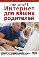 Корисний інтернет для ваших батьків
