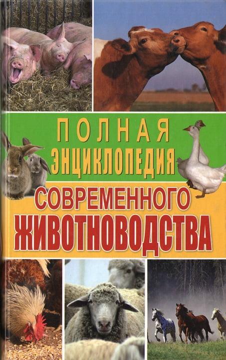 Полная энциклопедия современного животноводства