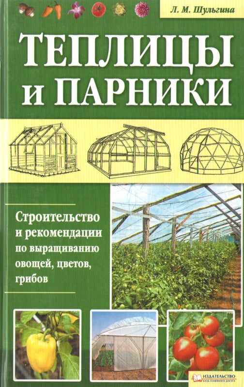 Теплицы и парники. Строительство и рекомендации по выращиванию овощей, цветов и грибов
