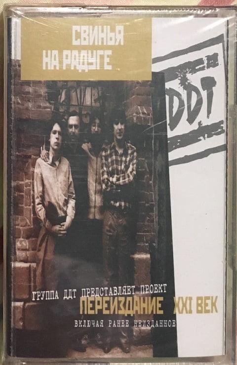 DDT – Свинья На Радуге (Vinyl)