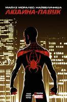 Найвеличніша Людина-Павук