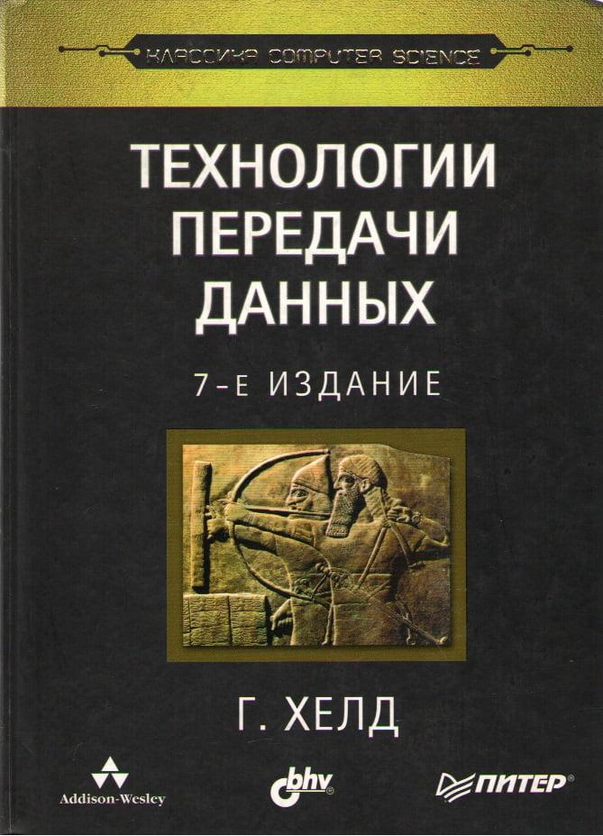 Технології передачі даних 7-е изд