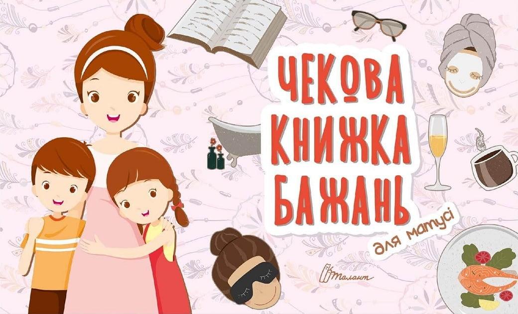 Чекова книжка бажань для матусі