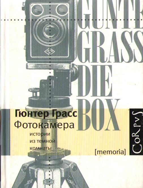 Фотокамера. Истории из темной комнаты
