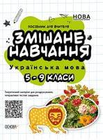 Змішане навчання. Українська мова. 5-9 класи