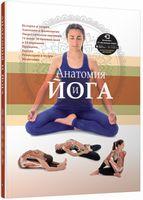 Анатомия и йога