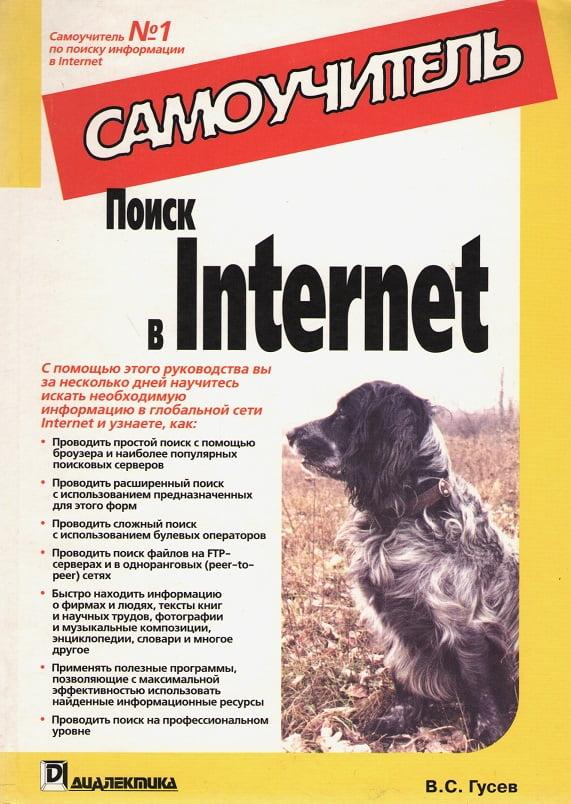 Поиск в Internet. Самоучитель