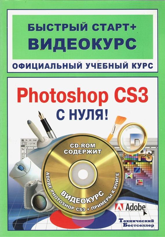 Adobe Photoshop CS3  с нуля! Книга + Видеокурс.
