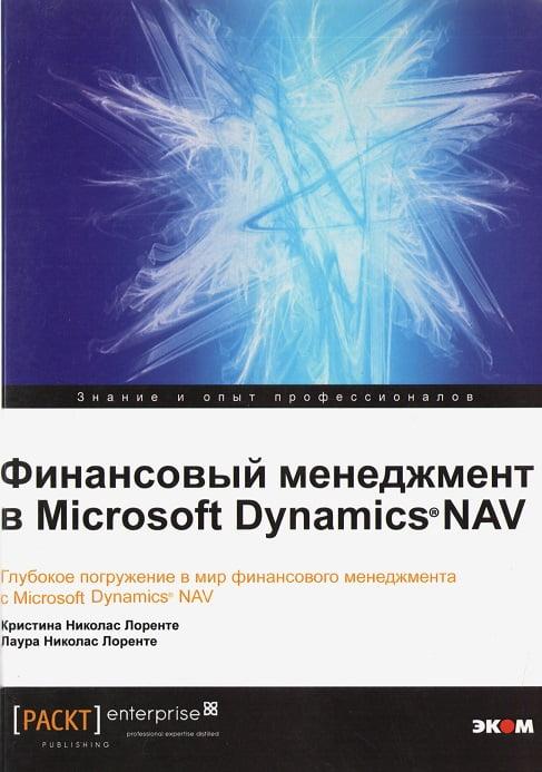 Microsoft Dynamics NAV Керівництво користувача