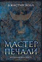 Молчаливые боги. Книга 1. Мастер печали