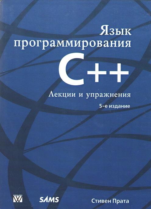 Язык программирования C++. Лекции и упражнения 5 изд.