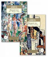 Второй пол (в 2-х томах) (комплект)