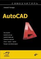 AutoCAD. Самоучитель