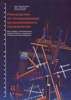 Руководство по планированию промышленного предприятия. Как создать экономически, экологически и социально стабильное производство