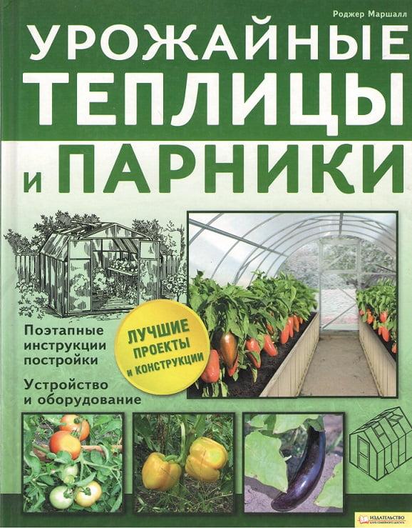 Урожайные теплицы и парники