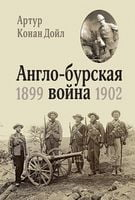 Англо-бурская война 1899-1902