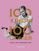 100 женщин - 100 стилей. Иконы стиля, изменившие моду