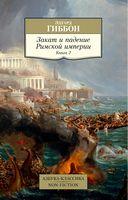 Закат и падение Римской империи. Книга 2