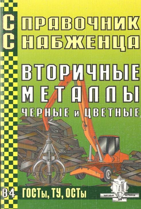 Справочник снабженца вып. 84  Вторичные металлы. Черные и цветные