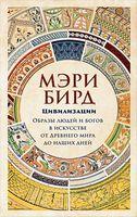 Цивилизации: образы людей и богов в искусстве от Древнего мира до наших дней