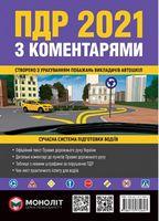 Правила Дорожнього Руху України ПДР 2019 з коментарями та ілюстраціями
