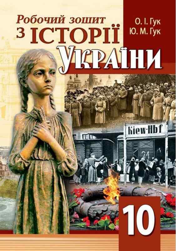 Робочий зошит з історії України 10 клас Гук О. Аксіома