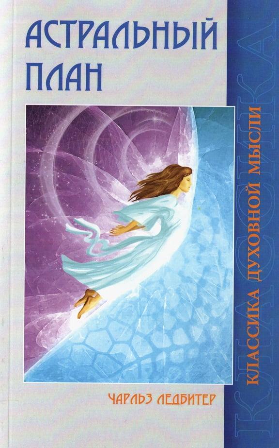 Астральный план (классика духовной мысли)