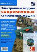 Електронні модулі сучасних пральних машин. Випуск 119