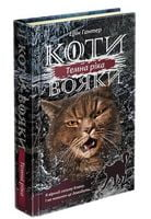 Коти-вояки. Сила трьох. Книга 2. Темна ріка