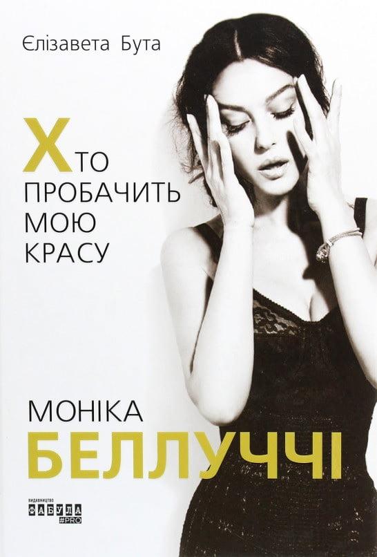 Моніка Беллуччі. Хто пробачить мою красу