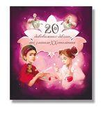 Дивовижні особистості, які змінили ХХ століття: 20 дивовижних дівчат, які змінили ХХ століття. 20 дивовижних хлопців, які змінили ХХ століття