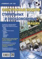 Электронные модули стиральных и посудомоечных машин. Выпуск №150