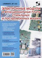 Электронные модули и функциональные платы стиральных и посудомоечных машин. Выпуск №153