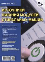 Источники питания модулей стиральных машин. Выпуск №151