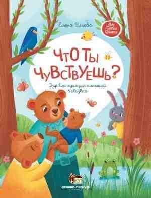 Что ты чувствуешь Энциклопедия для малышей в сказках Ульева Е. БЭТ