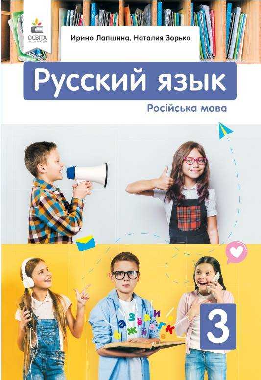 Учебник. Русский язык. 3 класс. Украинский язык обучения. НУШ