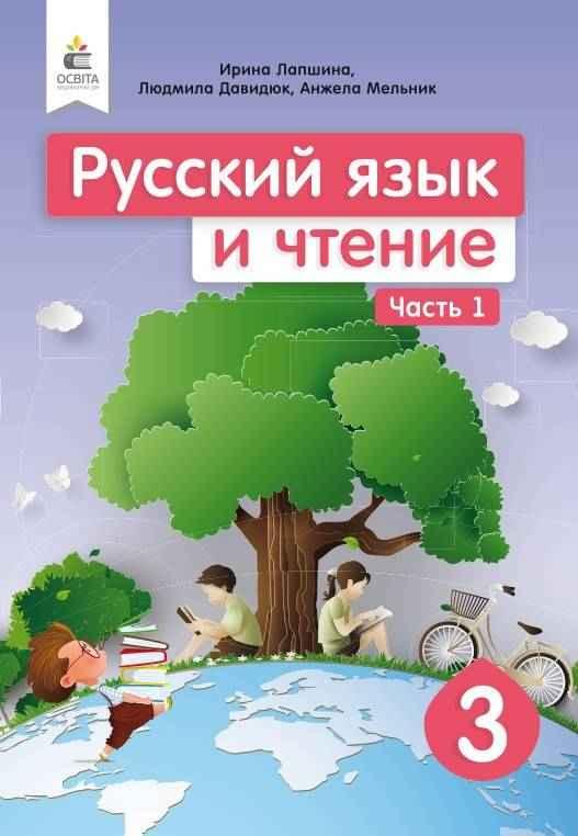 Учебник. Русский язык и чтение. 3 класс. Часть 1. НУШ