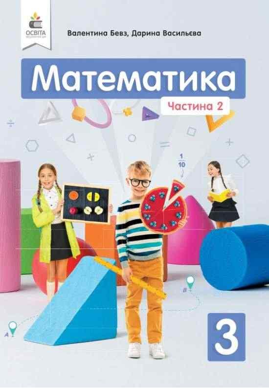 Підручник. Математика. 3 клас. Частина 2. НУШ