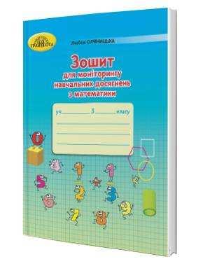 Зошит для моніторингу навчальних досягнень з математики 3 клас НУШ Оляницька Л. Грамота