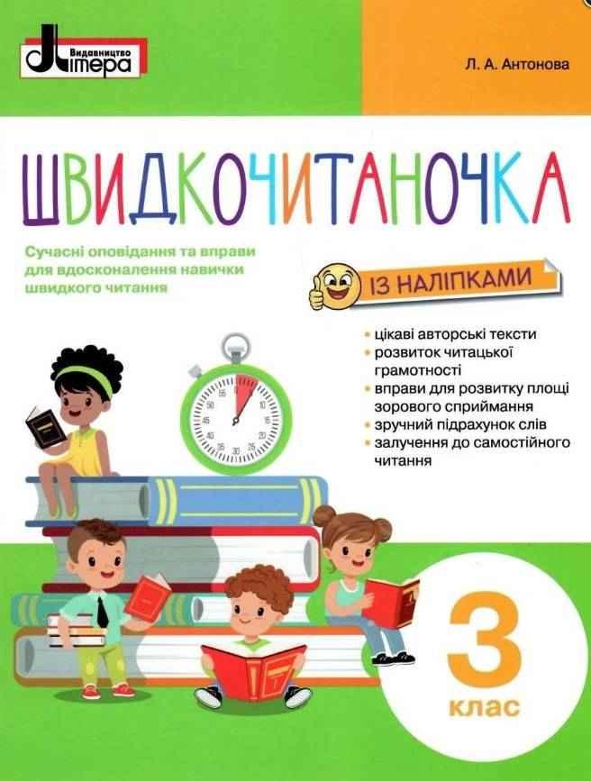 Швидкочитаночка. 3 клас. Сучасні оповідання та вправи для вдосконалення навички швидкого читання. НУШ