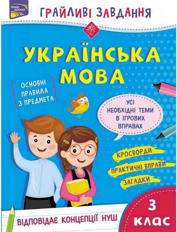 Грайливі завдання Українська мова 3 клас НУШ Курганова Н. АССА
