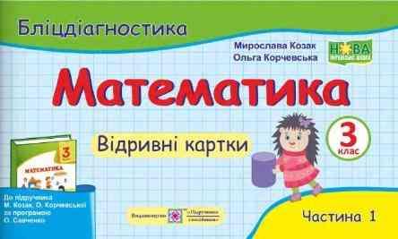 Математика. 3 клас. Бліцдіагностика. (До підручника Козак М.) Корчевської О. Частина 1. НУШ