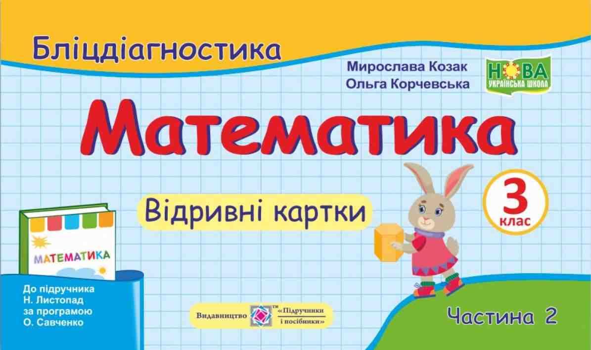Математика. 3 клас. Бліцдіагностика. (До підручника Листопад Н.) Частина 2. НУШ