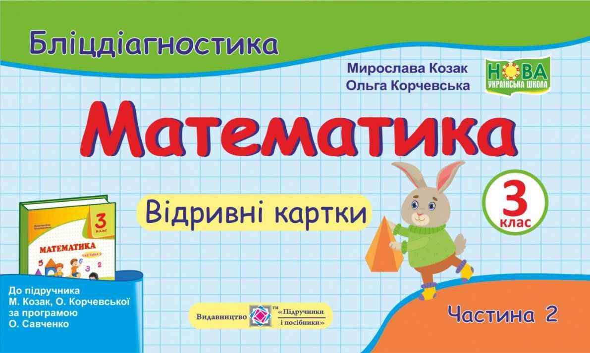 Математика. 3 клас. Бліцдіагностика. (До підручника Козак М.) Корчевської О. Частина 2. НУШ