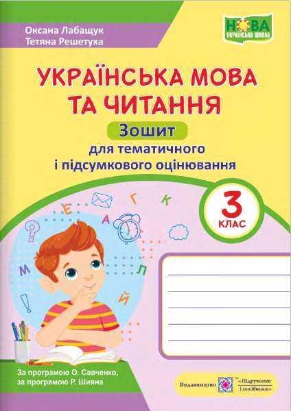 Українська мова та читання. Зошит для тематичного і підсумкового оцінювання. 3 клас. НУШ