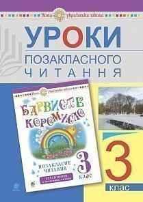 Уроки позакласного читання 3 клас Посібник для вчителя НУШ Барвисте коромисло Івануць М. Богдан